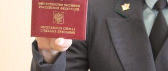 Удостоверение пристава