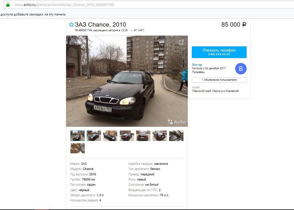 Продажа автомобиля-2