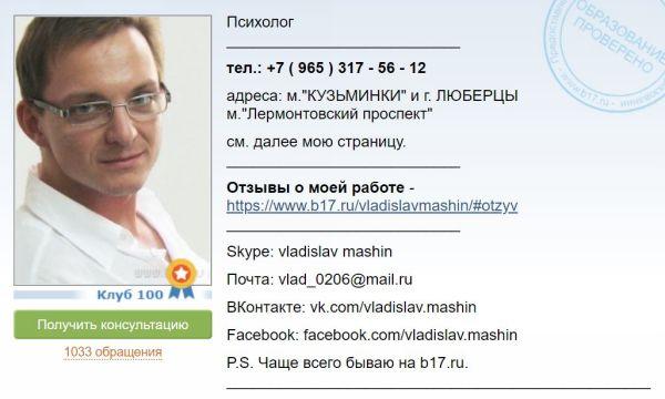 Психолог Машин