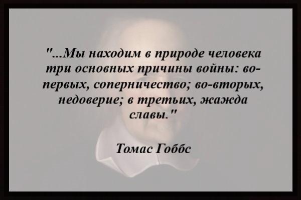 Цитата Т. Гоббса 3