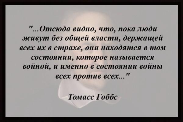 Цитата Т. Гоббса