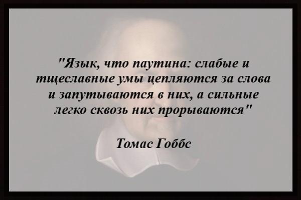 Цитата Т. Гоббса 2