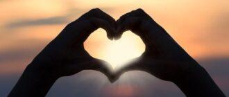 Сердце из ладоней